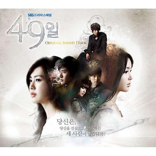 [Album] V.A   49 Days OST