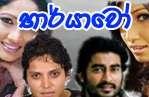 Bharyawo 15.03.2012 - Sinhala Teledrama